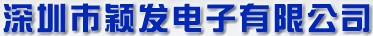 深圳市颖发电子有限公司